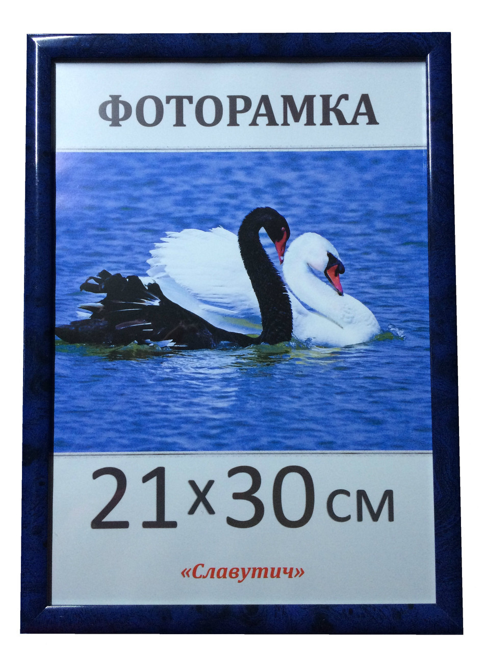 Фоторамки пластиковые 21х30, рамка для фото 1411-7