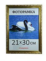 Фоторамка пластиковая 21х30, рамка для фото 2116-47