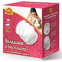 Вкладыши в бюстгальтер для кормящей мамы (30 штук)