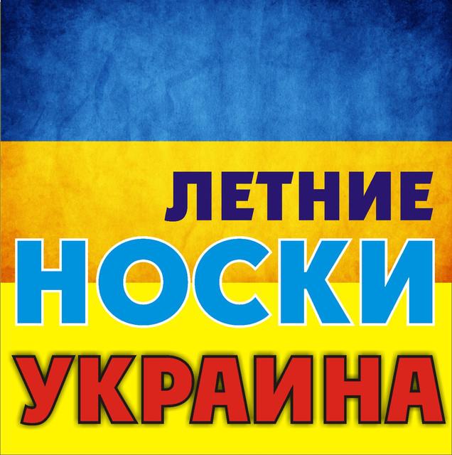 Женские носки фабрик Украины