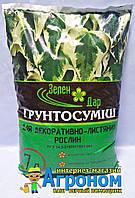 Зеленый дар для декоративно-лиственных растений 7 л