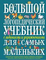 Большой логопедический учебник с заданиями и упражнениями для самых маленькихКосинова Е М