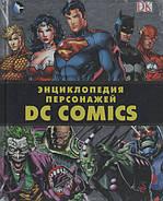Енциклопедія персонажів DC COMICS