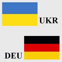 Грузоперевозки Украина-Германия