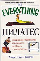 Пилатес Совершенное руководство для сильного, стройного и здорового тела