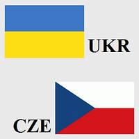 Грузоперевозки Украина-Чехия