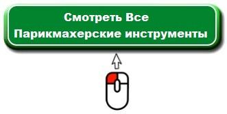 Все для парикмахеров купить недорого в Украине