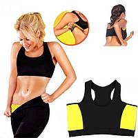 Костюм для похудения Топ и Бриджи Song En, спортивный комплект для похудения