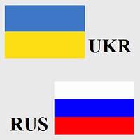 Грузоперевозки Украина-Россия