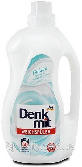 Ополаскиватель Denkmit Weichspuler Balsam 1,5 л Германия