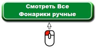 Фонарики ручные купить недорого в Украине