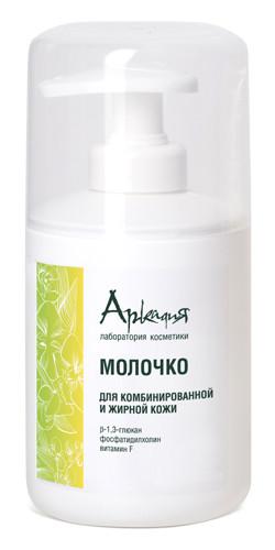 Молочко очищающее для жирной  и комбинированной кожи