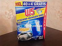 Таблетки для посудомоечных машин W5 (44 шт) Германия.