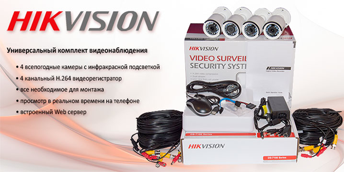 Комплект видеонаблюдения 4-х канальный TurboHD Hikvision DS-J421I/7104HGHI-F1(4out)