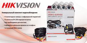 Комплект видеонаблюдения 4-х канальный TurboHD Hikvision DS-J421I/7104HGHI-F1(4out)