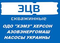 Насосы погружные скважинные ЭЦВ 4, 5, 6, 8, 10, 12