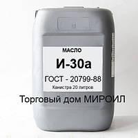 Масло индустриальное И-30а канистра 20л