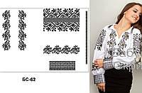 Заготовка для вишивки сорочки хрестиком або бісером на НАТУРАЛЬНІЙ ТКАНИНІ