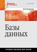 Базы данных. Учебное пособие. Карпова И. П.