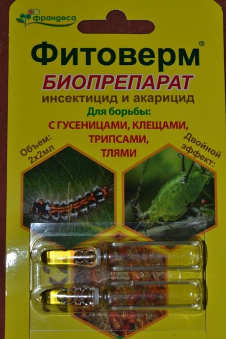 Фитоверм, 4мл (2+2мл)