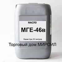Масло гидравлическое МГЕ-46в канистра 20л