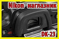 Наглазник DK-23 окуляр для фотоапарата Nikon фото, фото 1