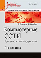Комп'ютерні мережі. Принципи, технології, протоколи: Підручник для вузів. 4-е изд.