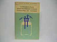 Чертков И.Н. и др. Самодельные демонстрационные приборы по химии. Пособие для учителей (б/у).