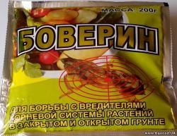 Биопрепарат Боверин, 200 г - Интернет-магазин ЦветОК в Днепре