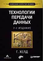 Технології передачі даних. 7-е видання. Хелд Р.