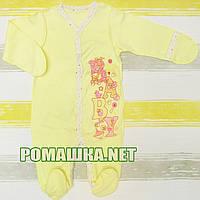 Человечек для новорожденного р. 56 демисезонный ткань ИНТЕРЛОК 100% хлопок ТМ Виктория 3145 Желтый