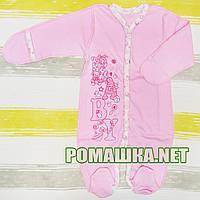 Человечек для новорожденного р. 56 демисезонный ткань ИНТЕРЛОК 100% хлопок ТМ Виктория 3145 Розовый