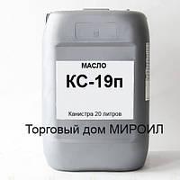 Масло компрессорное КС-19п канистра 20л