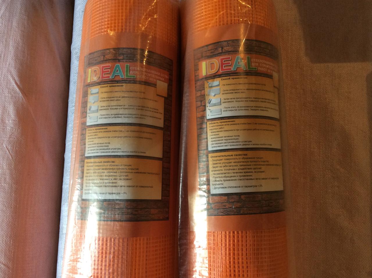 """Сетка штукатурная фасадная """"IDEAL"""" оранжевая,160 гр/м2, 50м - интернет-магазин """"Ремонтоff"""" в Днепре"""