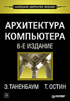 Архитектура компьютера. 6-е издание. Таненбаум Э. С., Остин Т.