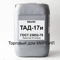 Масло трансмиссионное ТАД-17и канистра 20л