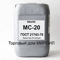 Масло моторное МС-20 канистра 20л