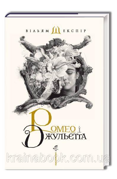 Ромео і Джульєтта. Шекспір Вільям