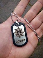 Армейский жетон с вашей гравировкой 1 сторона (Матовый)