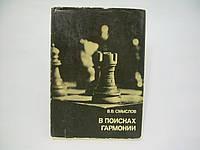 Смыслов В.В. В поисках гармонии (б/у)., фото 1