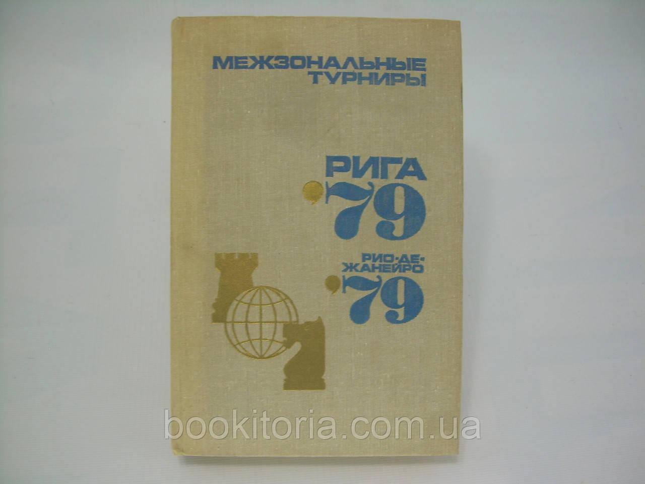 Межзональные турниры: Рига-79. Рио-де-Жанейро-79 (б/у).