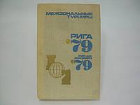Межзональные турниры: Рига-79. Рио-де-Жанейро-79.