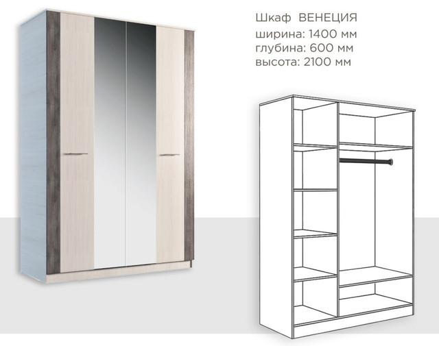 Шкаф Венеция размеры