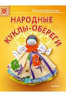 Татьяна Денисова Народные куклы-обереги