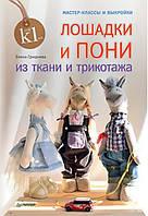 Гриднева Е. Н. Лошадки и пони из ткани и трикотажа. Мастер-классы и выкройки