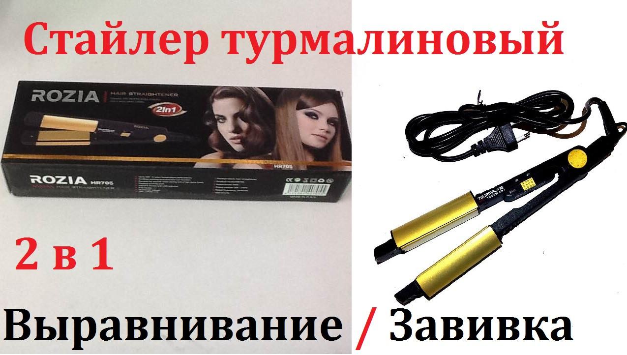 Стайлер 2 в 1 завивка и выпрямление волос