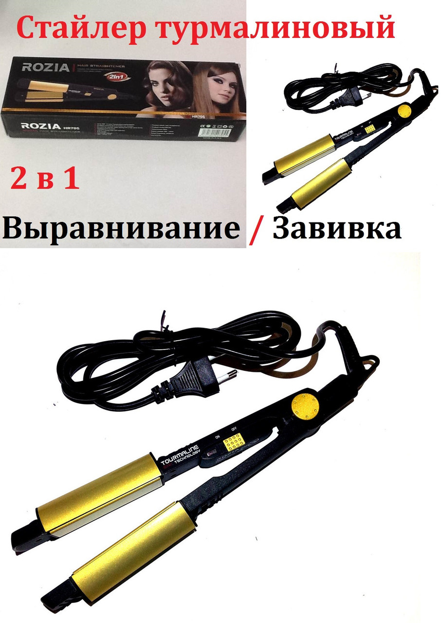 Стайлер для выпрямления и завивки волос 2 в 1