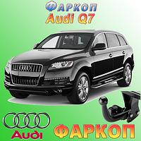 Фаркоп (прицепное) на Audi Q7