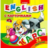 Обучающая книга с карточками Английский с карточками