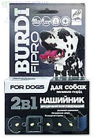 Нашийник Бурді фіпро 2 в 1 для собак (з фіпронілом та прикрасами) 65см